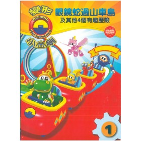 Animal Mechanicals Vol. 1 – Cobra Coaster Island