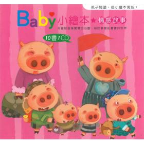 Baby 小繪本-情感故事