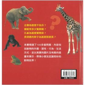 十萬個為什麼-動物世界
