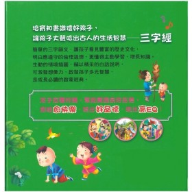 Moral Education for Children - 三字經