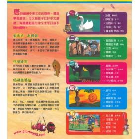 唐詩家族 電視節目加強版DVD 第一輯 (1-5集)