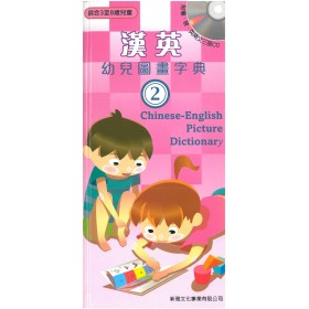 Chinese-English Picture Dictionary 2 (Food, Transportation, Clothing, Expressions)
