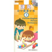 Chinese-English Picture Dictionary 3 (Occupations, Community Facilities, Nature, Colours & Shapes, Musical Instruments)