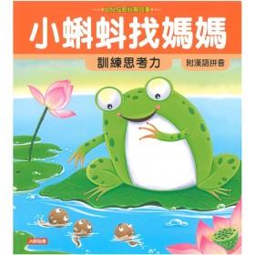幼兒成長經典故事 - 小蝌蚪找媽媽
