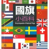 Encyclopaedia of National Flags  國旗小百科