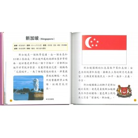Encyclopaedia of National Flags  國旗小百科