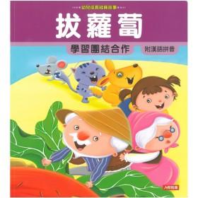 幼兒成長經典故事 - 拔蘿蔔