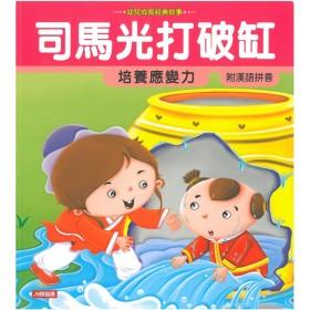 幼兒成長經典故事 - 司馬光打破缸