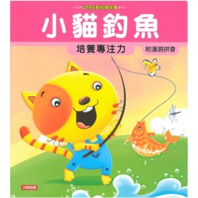 幼兒成長經典故事 - 小貓釣魚