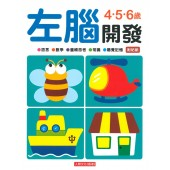 Baby Brain Series - Left Brain for Ages 4.5.6