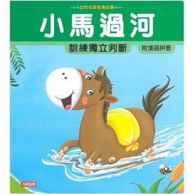 幼兒成長經典故事 - 小馬過河