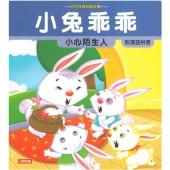 幼兒成長經典故事 - 小兔乖乖
