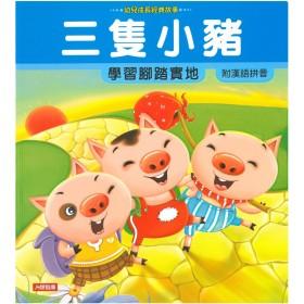 幼兒成長經典故事 - 三隻小豬