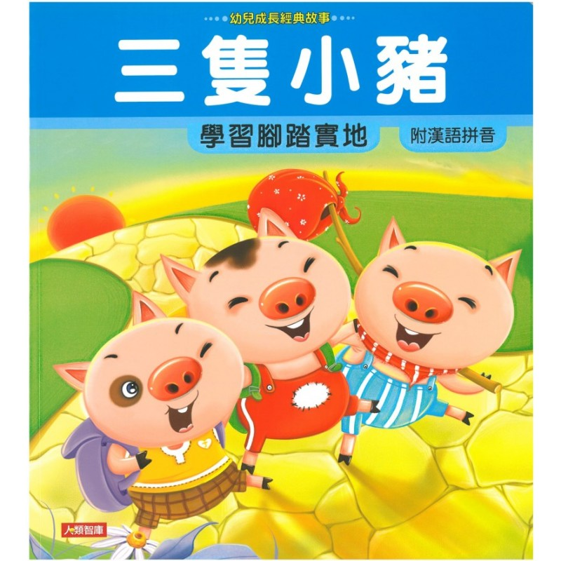 幼兒成長經典故事 三隻小豬