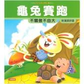 幼兒成長經典故事 - 龜兔賽跑