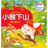 成長學習經典故事 - 小猴下山