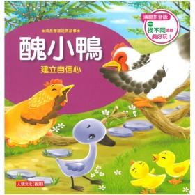 成長學習經典故事 - 醜小鴨