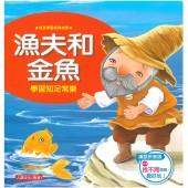 成長學習經典故事 - 漁夫和金魚