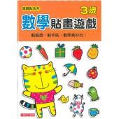 Baby Brain Series - Math Sticker Book for Age 3