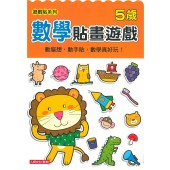 Baby Brain Series - Math Sticker Book for Age 5