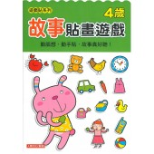 Baby Brain Series - Story Sticker Book for Age 4