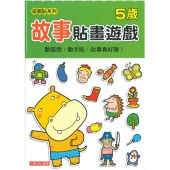 Baby Brain Series - Story Sticker Book for Age 5