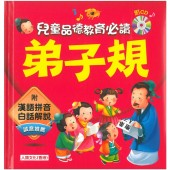 Moral Education for Children - 弟子規