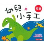 幼兒小手工-恐龍