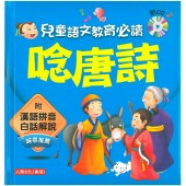 Moral Education for Children - 唸唐詩