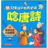 Moral Education for Children - 唸唐詩