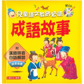 Moral Education for Children - 成語故事