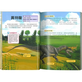 恐龍生態大百科