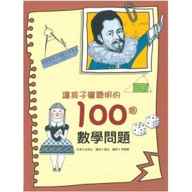 100個數學問題