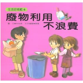 生活好規範 6-廢物利用不浪費
