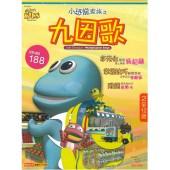 Little Dinosaurs - Multiplication Songs