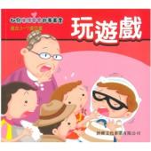 幼兒生活安全故事叢書-玩遊戲