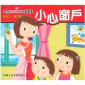 幼兒生活安全故事叢書-小心窗戶