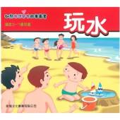 幼兒生活安全故事叢書-玩水