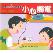 幼兒生活安全故事叢書-小心觸電
