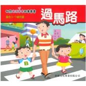 幼兒生活安全故事叢書-過馬路