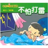 幼兒心理故事叢書-不怕打雷