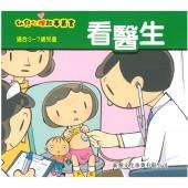 幼兒心理故事叢書-看醫生