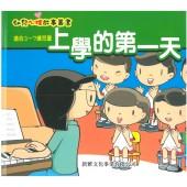 幼兒心理故事叢書-上學的第一天