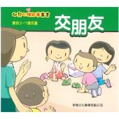幼兒心理故事叢書-交朋友