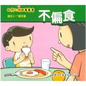 幼兒心理故事叢書-不偏食