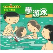 幼兒心理故事叢書-學游泳