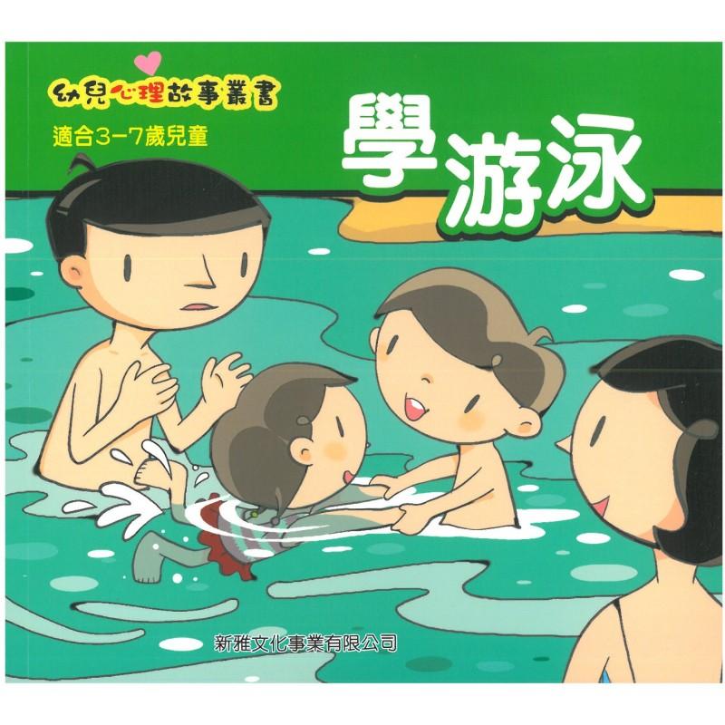 幼儿心理故事丛书-学游泳