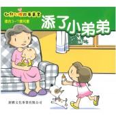 幼兒心理故事叢書-添了小弟弟