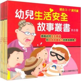 幼兒生活安全故事叢書 套裝