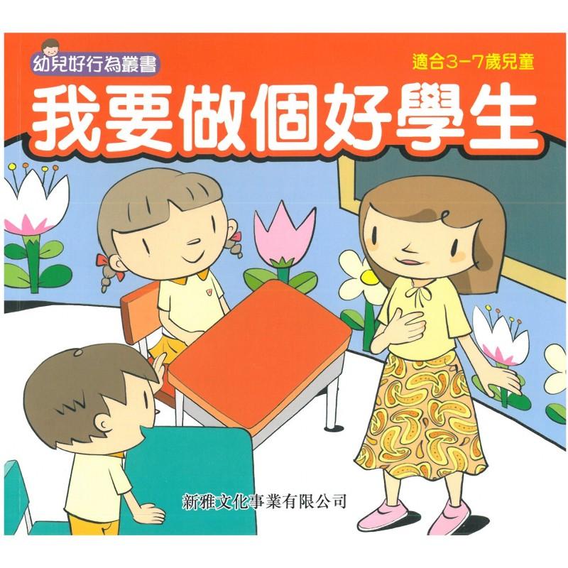 幼兒好行為叢書-我要做個好學生